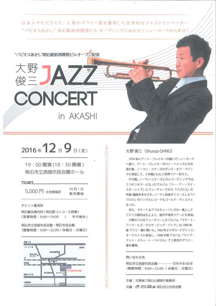 大野俊三JAZZ CONCERT in AKASHI