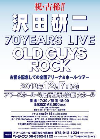 沢田研二 70YEARS LIVE 「OLD GUYS ROCK」