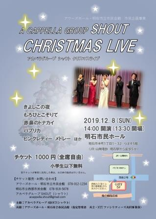 A CAPPELLA GROUP SHOUT CHRISTMAS LIVE